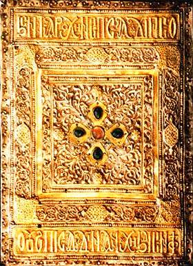 """Древен ръкопис на Бохарската Библия. На корицата със златни букви е изписано: """"В Началото бе Словото и Словото бе у Бога"""""""