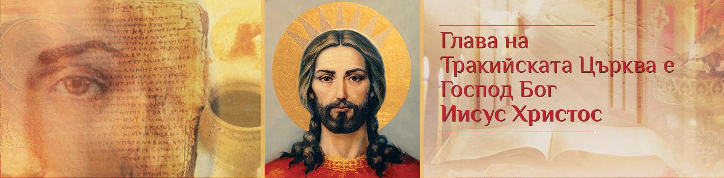 Глава на Тракийската Църква е Господ Бог Иисус Христос