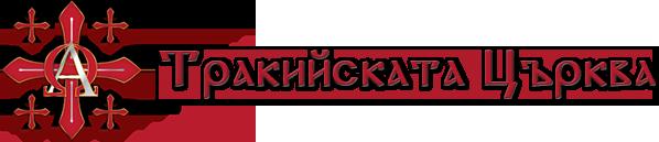 Logo na Trakiiskata Tsurkva