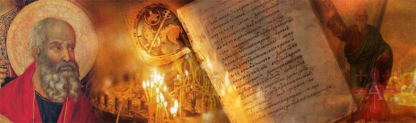 trakiiska-carkva-apostolski-prestol-banner