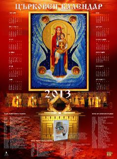 Църковен Календар 2013
