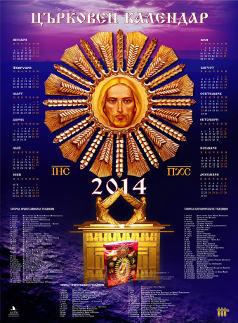Църковен Календар 2014