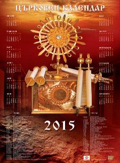 Църковен Календар 2015