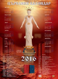 Църковен Календар 2016